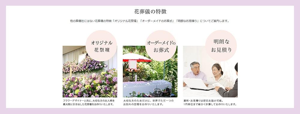 花葬儀の特徴を紹介
