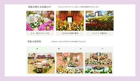 花葬儀の葬儀例