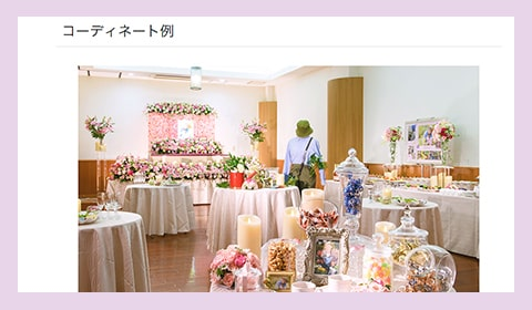 日比谷花壇の特徴であるアート性のある葬儀