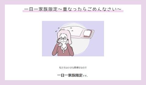東京葬儀は一日一家族のみの対応