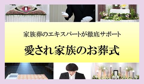 つばさの葬儀社の会場とスタッフのイメージ