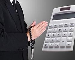 葬儀費用の適正価格や相場について