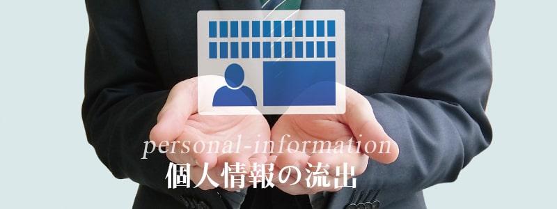 葬儀社は個人情報をどのように取り扱うのか