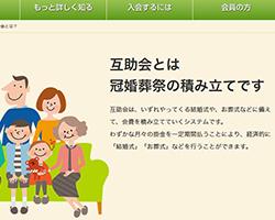 互助会のホームページ