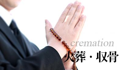 数珠を持ち故人の成仏を願う男性