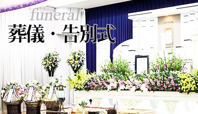 葬儀会場内の様子