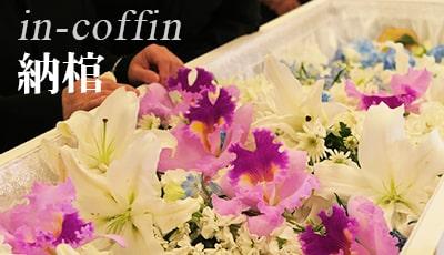 納棺に入れられた花々