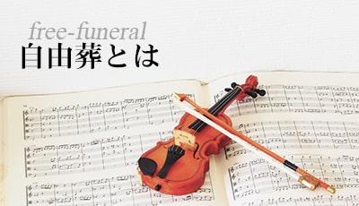 自由葬とその種類について
