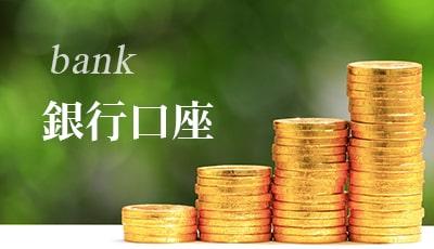 故人の銀行口座について