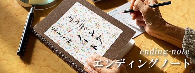 エンディングノートのイメージ