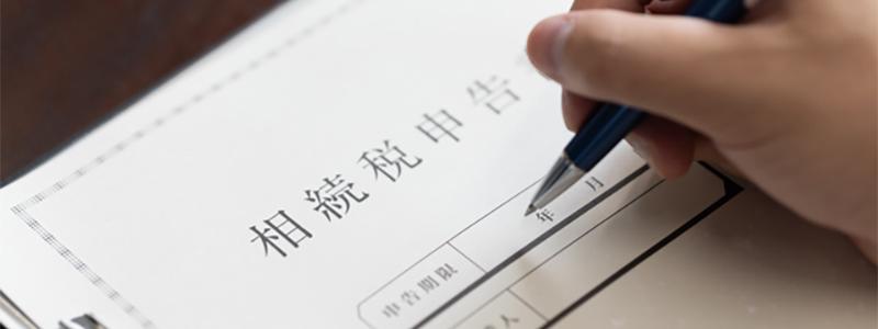 相続税申告書の記入