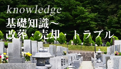 お墓の基礎知識やトラブル例について