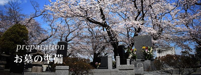 お墓に関する基礎知識を総まとめ
